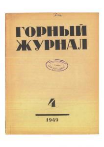 Горный журнал 1949 №04