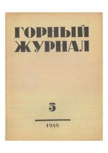 Горный журнал 1949 №05