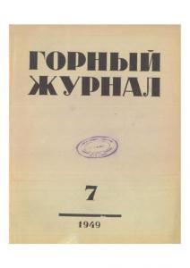 Горный журнал 1949 №07