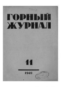 Горный журнал 1949 №11