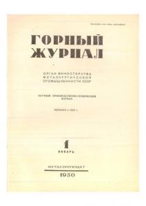 Горный журнал 1950 №01