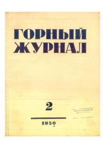 Горный журнал 1950 №02