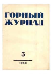 Горный журнал 1950 №03