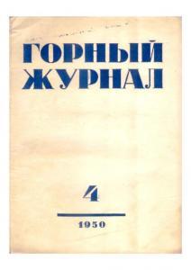 Горный журнал 1950 №04