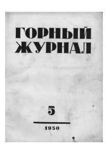 Горный журнал 1950 №05