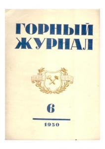 Горный журнал 1950 №06
