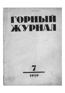 Горный журнал 1950 №07