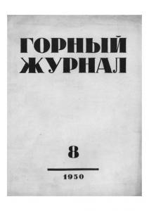 Горный журнал 1950 №08