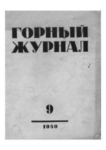 Горный журнал 1950 №09