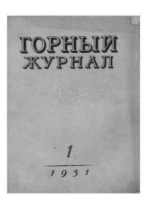 Горный журнал 1951 №01