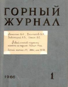 Горный журнал 1966 №01