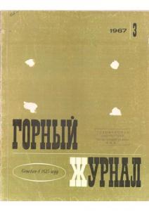 Горный журнал 1967 №03