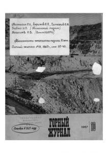 Горный журнал 1967 №10