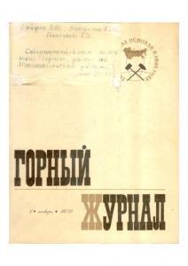 Горный журнал 1970 №01
