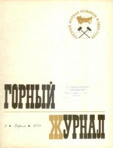 Горный журнал 1970 №02