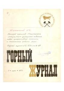 Горный журнал 1971 №03
