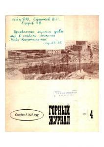 Горный журнал 1971 №04