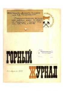 Горный журнал 1972 №08