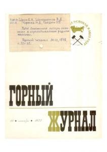 Горный журнал 1972 №10