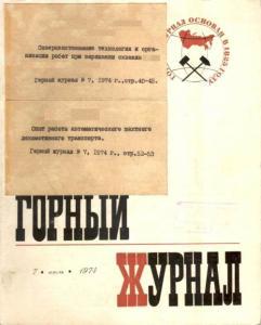 Горный журнал 1974 №07