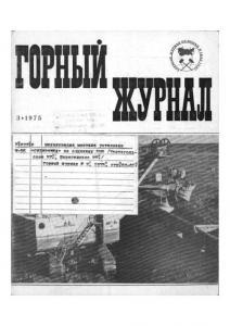 Горный журнал 1975 №03