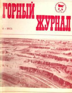 Горный журнал 1975 №04