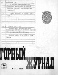 Горный журнал 1976 №03