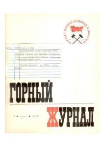 Горный журнал 1976 №04