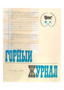 Горный журнал 1977 №01