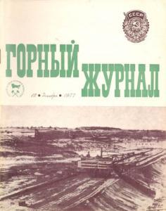 Горный журнал 1977 №12