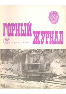 Горный журнал 1978 №02