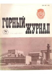 Горный журнал 1978 №11