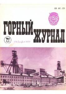 Горный журнал 1978 №12