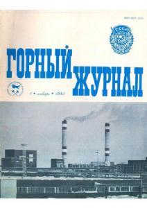 Горный журнал 1983 №01