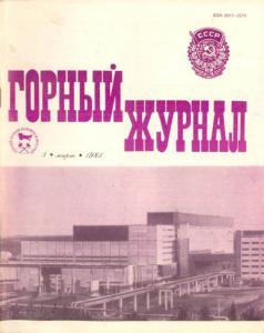 Горный журнал 1983 №03