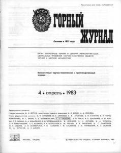 Горный журнал 1983 №04