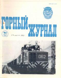 Горный журнал 1983 №05