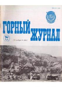 Горный журнал 1984 №01