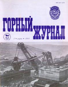 Горный журнал 1984 №03