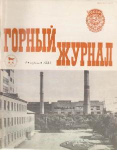 Горный журнал 1984 №04