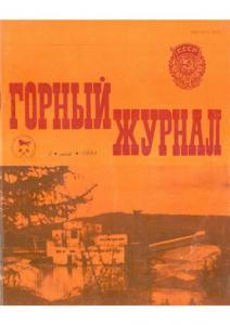 Горный журнал 1984 №05