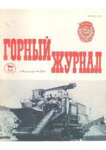 Горный журнал 1984 №10