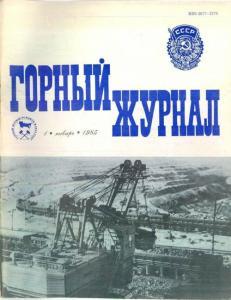Горный журнал 1985 №01