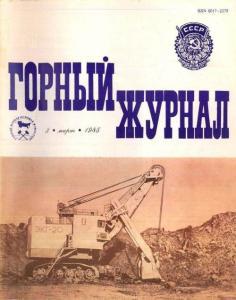 Горный журнал 1985 №03