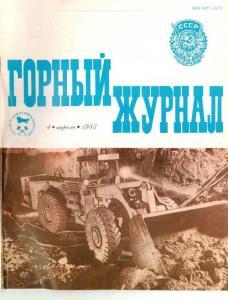 Горный журнал 1985 №04