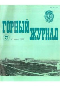 Горный журнал 1985 №06