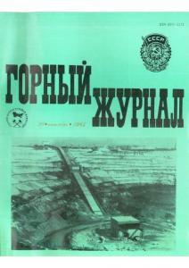 Горный журнал 1985 №10