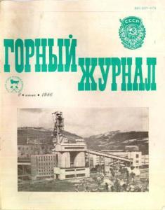 Горный журнал 1986 №06