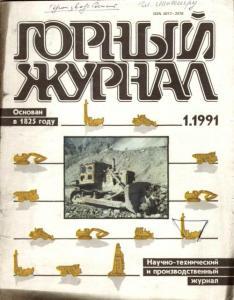 Горный журнал 1991 №01