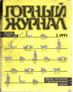 Горный журнал 1991 №02